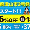 「岡山県津山市3号発電所」分散投資キャンペーン開始と同時公開!