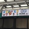 秋葉神社跡の夫婦松は鉄道高架化でどうなる?