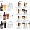 ふるさと納税: 岩手県矢巾町ベアレン醸造所