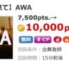 【スマホのみ】おすすめ案件!3ヶ月間無料で音楽が聞けてさらに1000円分のポイントがもらえる音楽配信サービス「AWA」をご紹介