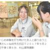 仙台西高3年の三浦七海さん(18)「震災いじめ」を語り部