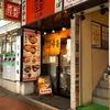 San - San - Nana (Omori, Tokyo)