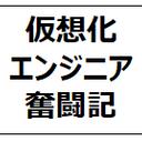 仮想化エンジニア奮闘記