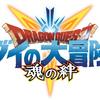 「ドラゴンクエスト ダイの大冒険 -魂の絆-」のサービス開始時期は2021年秋・・・・スクエニさん・・ありがとう!!