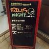 おまんげつNIGHT〜vol.4〜