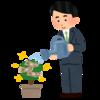 つみたてNISA|運用実績報告(2020年5月:開始3ヶ月目) 投資