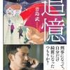 青島 武(著) 『追憶』読了
