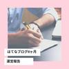 【はてなブログ】11ヶ月目の運営報告!反省多め。