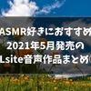 2021年5月発売のDLsite新作音声作品まとめ①【おすすめASMR】