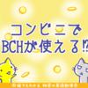 ビットコインキャッシュを日本のコンビニ数万店舗で使用可能に、ロジャー・バー氏が発言