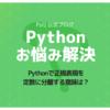 Pythonお悩み解決【Pythonで正規表現を定数に分離する意味は?】
