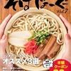 「沖縄そばじょーぐーvol.7」(2017-18)のクーポンで食べた店 #LocalGuides