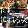 【日本映画】「雨にゆれる女〔2016〕」ってなんだ?
