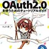 整理してOAuth2.0を使うためのチュートリアルガイドを読んだ