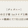 声の王子様 1stライブ上映会!ニコニコ動画にて7月12日19時から