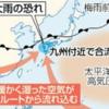 【災害級】九州付近に2ルートから暖かく湿った空気が流れ込む!福岡管区気象台は『西日本豪雨』に類似と指摘!九州北部地方では総雨量500mm超えの災害級の大雨予想!