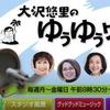三宅由佳莉さんの「ゆうゆうワイド」生出演