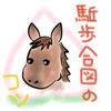 ride19.31鞍目🐴ホルダーを掴まないで走る→できない!!