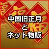 2020年 中国の旧正月(春節)は1/24-30 中国輸入ネット物販業者が気をつけること