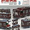 『月刊 鉄道模型趣味(TMS) 2020 3 No.938』 機芸出版社