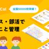 人気の無料スマホアプリ「ClaCal(クラカル) クラスみんなで学習管理アプリ」はクラス・部活で時間割・予定を共有できるアプリ