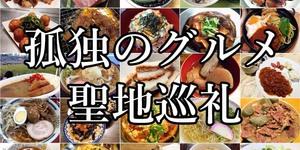 漫画版「孤独のグルメ」聖地巡礼記事31本まとめ