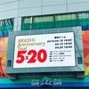 ARASHI ANNIVERSARY LIVE TOUR 5×20 in 東京ドーム
