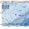 2017年07月27日 04時42分 国後島付近でM2.6の地震