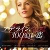 【映画】ただただ艶やかな「アデライン、100年目の恋」(2015年、アメリカ)