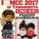 【2017年】上野ヤマシロヤ期間限定モンチッチショップ