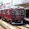 阪急、今日は何系?①468…20210601