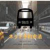 【大阪⇔広島】グランドリーム号!バス予約方法や注意点!