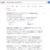 サイトの規模によってGoogle上でパンくずリストが反映されなかったりする?