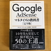 【書評】Google Adsense マネタイズの教科書