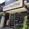 高子音の声調、Krua jhiangmai、pooletime cafe、メーワリー復活と、喜多郎寿し