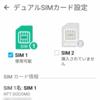 Zenfone3 Laserを買ったけどモバイル通信できないのでASUS Japan サポートセンターへドナドナした