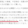 千田有紀氏発言「戦後日本では・・・家族の民主化は・・・男女の本質的な平等をめざすものではありませんでした」??