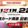 7月28日(火)発表「RIZIN.22」追加対戦カードまとめ