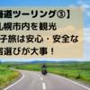 【北海道ツーリング③】札幌市内を観光!格安女子旅では安心・安全な宿選びが大事
