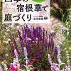 庭づくり本:四季の宿根草で庭づくり