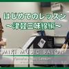 【MIKIミュージックサロン公式Youtube】はじめてのレッスン〜津軽三味線編〜アップされました♪