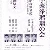 国立文楽劇場文楽既成者研修発表会