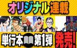 【7月11日刊行】オリジナル連載の単行本第1弾が出ます!(&無料公開終了のお知らせ)