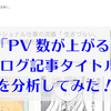 PV数が上がるブログ記事タイトルを分析してみた!