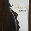 東野圭吾著「ダイイング・アイ」を読み終わりましたが・・・消化不良気味