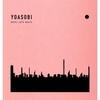 「管理人みなみ」による「超個人的」音楽アプリ サブスクリプション 配信アルバムレビュー #40 THE BOOK/YOASOBI