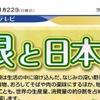たくさんの地大根(続き)東京新聞大図解No1286「大根と日本人」(2) & アブラナ科植物の花々15種の比較