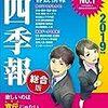 就職氷河期(2010-2013年卒)のみんなへ or 売り手市場(2019卒~)のお前らへ