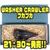 【NORIES×AKASHI BRAND】ウッドクローラーベイト「WASHER CRAWLER フカフカ」21時半より通販開始!