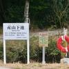産山下池(大分県宇佐)